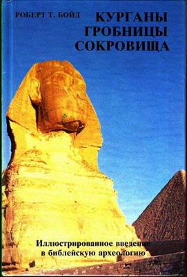 Роберт Бойд – Курганы, гробницы, сокровища
