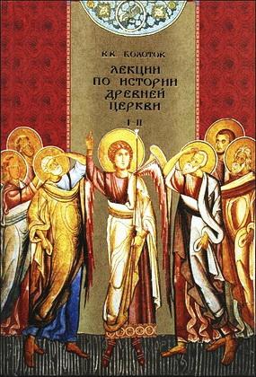 Василий Болотов - Лекции по истории древней церкви