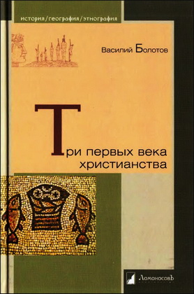 Василий Болотов – Три первых века христианства