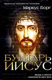 Борг Бунтарь Иисус