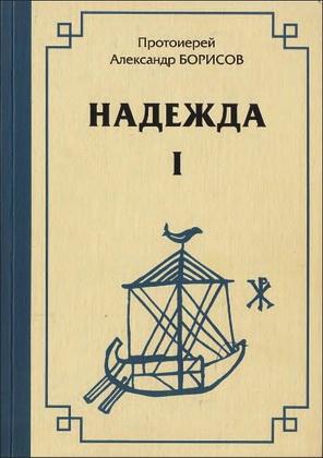 Александр Борисов - Надежда - Первый сборник