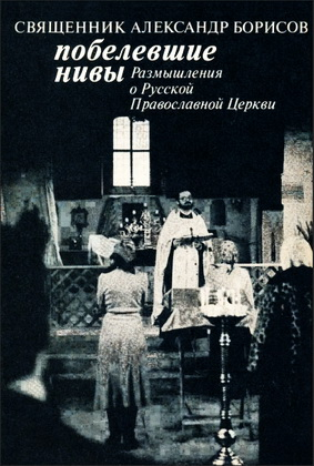 Александр Борисов - Побелевшие нивы
