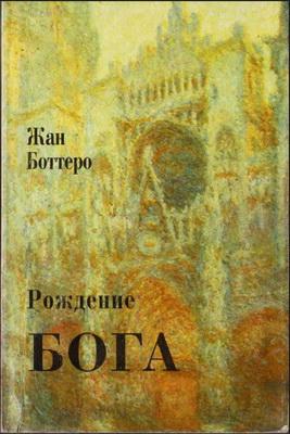 Жан Боттеро - Рождение Бога