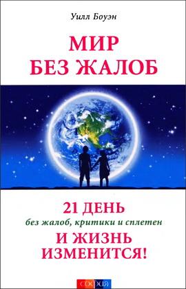 Уилл Боуэн - Мир без жалоб: 21 день без жалоб, критики и сплетен и жизнь изменится!