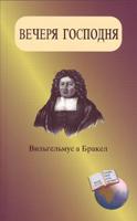 Разумное служение христиан - Бракел В.