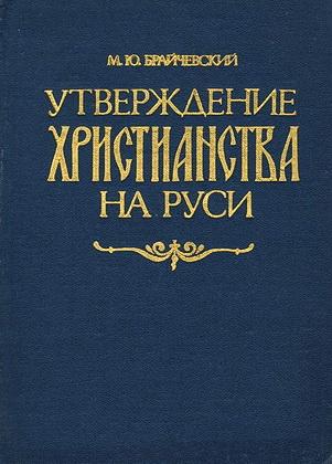 Брайчевский М. Ю. Утверждение христианства на Руси