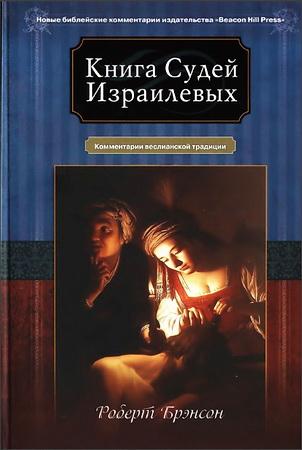 Роберт Брэнсон - Книга Судей Израилевых