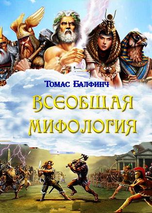 Томас Балфинч – Всеобщая мифология – Часть I Когда боги спускались на землю