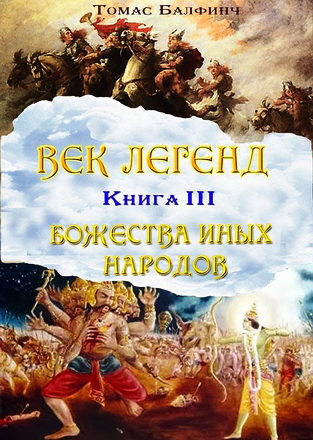 Томас Балфинч – Всеобщая мифология – Часть III Божества иных народов