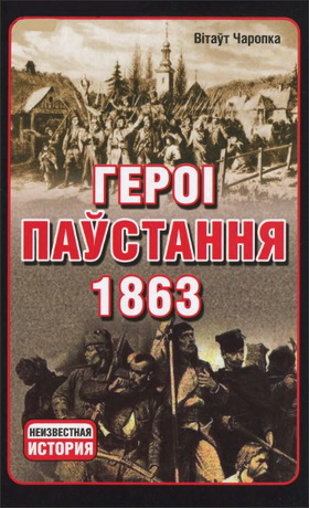Вітаўт Чаропка - Героі паўстання 1863 года