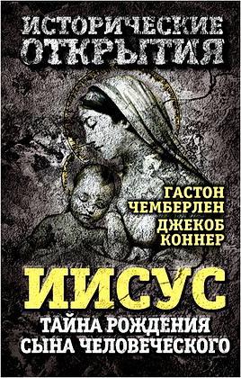 Гастон Чемберлен - Джекоб Коннер  - Иисус - Тайна рождения Сына Человеческого