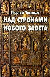 Книги и проповеди Георгия Чистякова