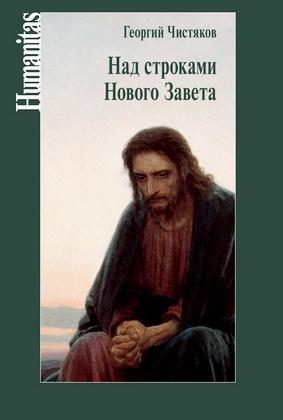 Чистяков - Над строками Нового Завета