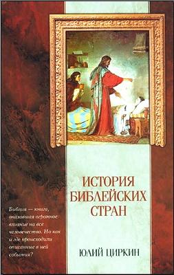 Циркин Ю.Б. - История библейских стран