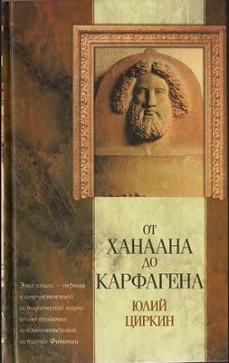 Юлий Циркин - От Ханаана до Карфагена