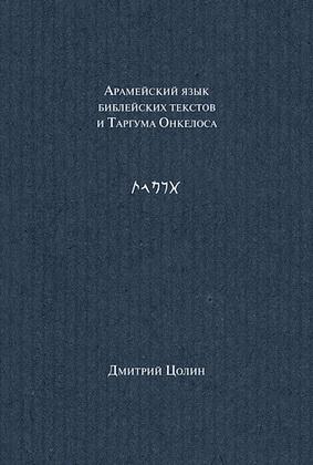 Дмитрий Цолин - Арамейский язык библейских текстов и Таргума Онкелоса - Учебное пособие