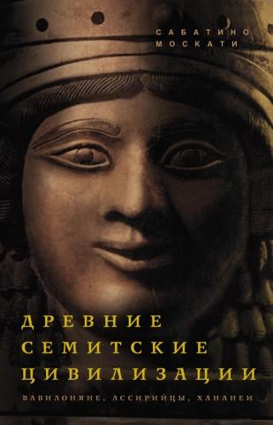 Москати - Древние семитские цивилизации