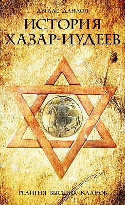 Данлоп - История хазар-иудеев