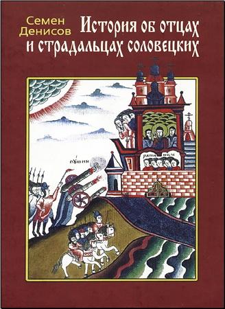 Семен Денисов - История об отцах и страдальцах соловецких