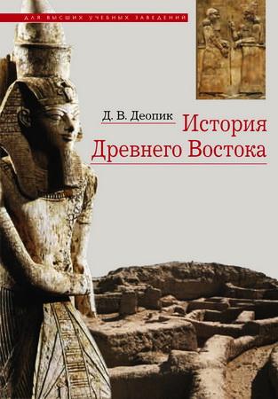 Деопик - История Древнего Востока
