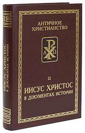 Иисус Христос в документах истории - Борис Деревенский