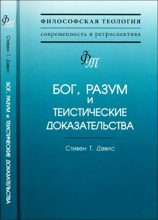 Дэвис - Бог - разум - теистические доказательства - Философская теология