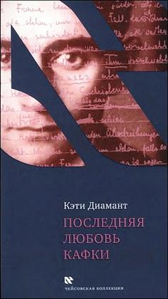 Последняя любовь Кафки: Тайна Доры Диамант