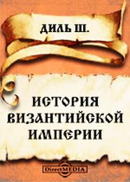 История Византийской империи - Шарль Диль