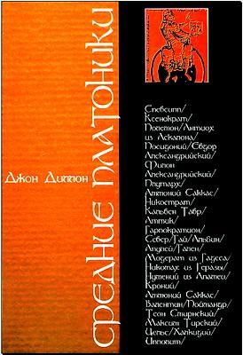 Джон Диллон - Средние платоники. 80 г. до н. э. - 220 н. э.