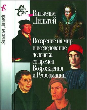 Вильгельм Дильтей - Воззрение на мир и исследование человека со времен Возрождения и Реформации