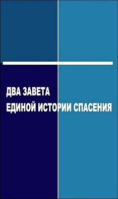 Одесские богословские чтения - Выпуск 3 - Два Завета единой истории спасения