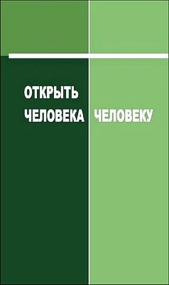 Одесские богословские чтения - Выпуск 4 - Открыть человека человеку