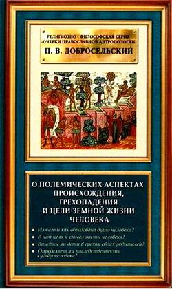 О полемических аспектах происхождения - грехопадения и цели земной жизни человека - Петр Добросельский