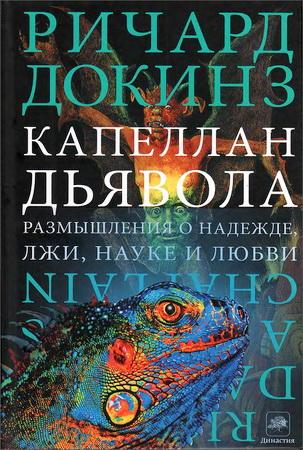 Ричард Докинз - Капеллан дьявола: размышления о надежде, лжи, науке и любви