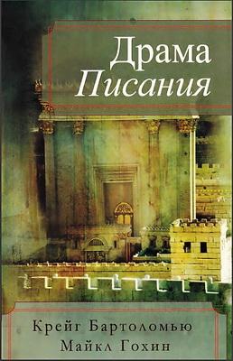 Бартоломью Крейг, Гохин Майкл. Драма Писания