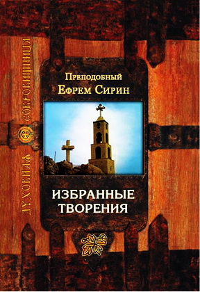 Преподобный Ефрем Сирин  - Избранные творения - Духовная сокровищница