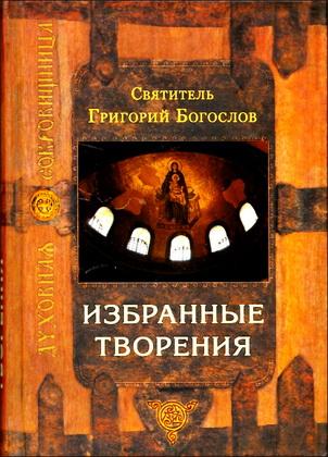 Святитель Григорий Богослов - Избранные творения - Духовная сокровищница