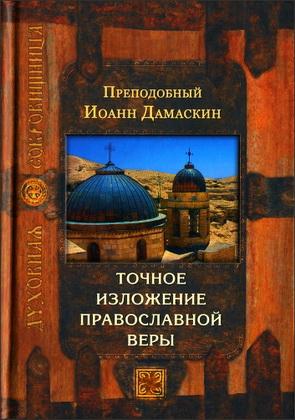 Преподобный Иоанн Дамаскин - Точное изложение православной веры - Духовная сокровищница