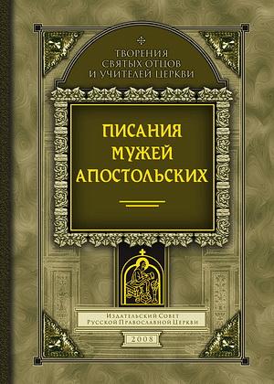Писания мужей апостольских