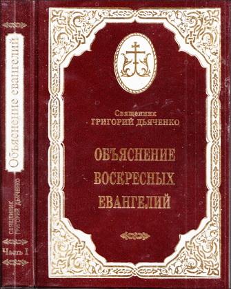 Дьяченко — Объяснение воскресных и праздничных Евангелий