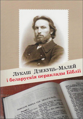 Лукаш Дзекуць-Малей і беларускія пераклады Бібліі