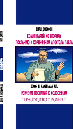 Джексон - Кахельман - Коринфянам - Колоссянам