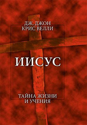 Велли -  Иисус. Тайна жизни и учения