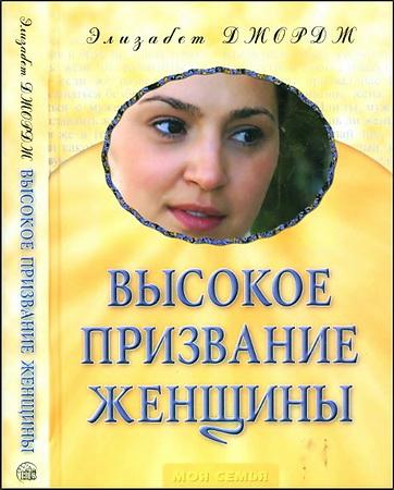 Элизабет Джордж - Высокое призвание женщины - Десять основ благочестивой жизни