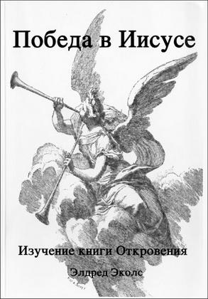 Элдред Эколс - Победа в Иисусе - Изучение книги Откровения