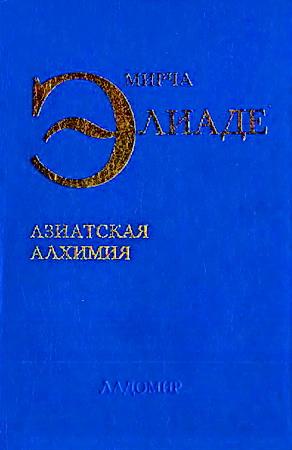 Мирча Элиаде - Азиатская алхимия - Сборник эссе