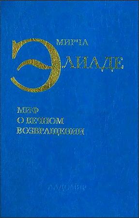 Мирча Элиаде - Избранные сочинения-2 - Миф о вечном возвращении