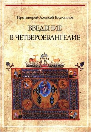 Введение в четвероевангелие - Емельянов А.