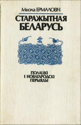 Мікола Ермаловіч  - Старажытная Беларусь - Полацкі і новагародкі перыяды