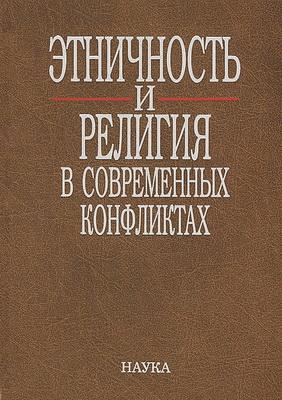 В.А. Тишков, В.А. Шнирельман - Этничность и религия в современных конфликтах